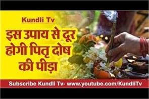 this remedy will remove the pain of pitru dosh