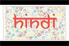 make hindi the language of business and behavior