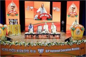 bjp national executive today s last day