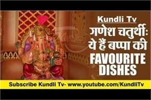 ganesh chaturthi bappas favourite dishes