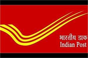 indian post office jobs