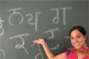 coaching center will be opened for promotion of punjabi language in up