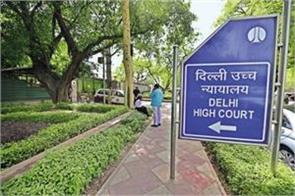 delhi hc gives historic judgment fir will be canceled on planting 100 plants