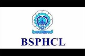 bsphcl jobs
