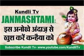 special article on janmashtami