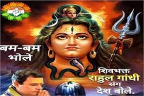 shiva devotee congress president rahul gandhi poster viral