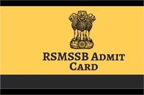 rsmssb pti admit card 2018
