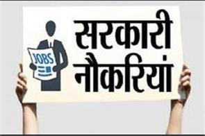 recruitments made in public service commission online registration