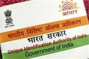 how to your aadhar from bank account and mobile number