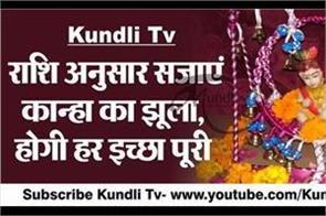 decorate krishna swing according to your zodiac