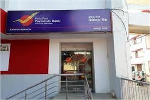 india post bank customers will have huge duty