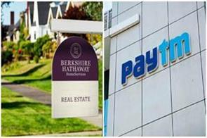 paytm raised 300 million dollar from berkshire hathaway