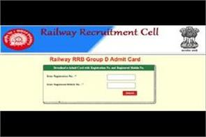 railway group d exam difficulty downloading admit card