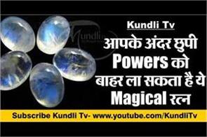 moon stone benefits according to horoscope
