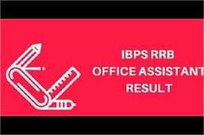 results of the upcoming office assistant of ibps will be coming soon