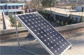 solar power plant to be set up in educational institutions