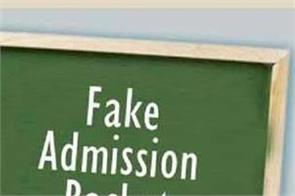 mbbs fraud crores of rupees in the name of admission