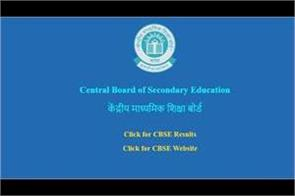 fake website cbse has campaigned to make people aware
