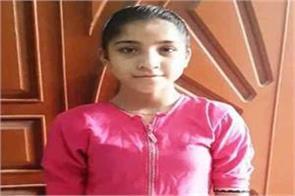 murdered schoolgirl threw the body in a farm house