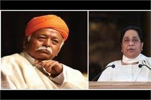 rss joins these great leaders including mayawati