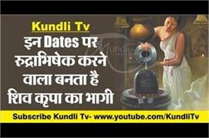 do rudrabhishek of shivji on these special dates