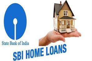 sbi is offering home loans and cheap loans