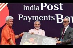 india post payment