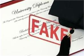 fake bed degree of 60 people selected on graduate teacher positions