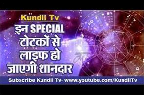 jyotish special upay in hindi