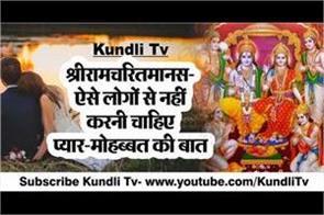 shri ramcharit manas in hindi