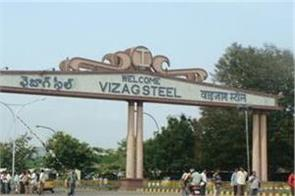 vizag steel limited invites application 10th pass application
