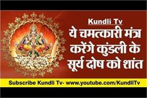 special mantra of surya dev to remove kundli dosh
