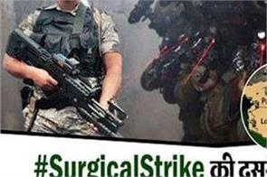 surgical strike army pok bjp