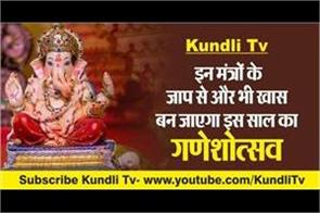 special mantra of ganpati