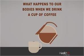 what happens to our bodies when we drink a cup of coffee