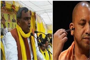 rajbhar attack on yogi