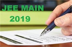 merit list for jee mains 2019 exam will be based on digit percentage