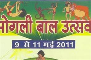 mowgli bal utsav one day training program