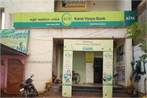 rbi slaps rs 5 crore penalty on karur vysya bank