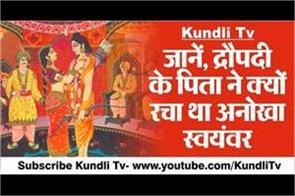religious story of draupadi swayamvar