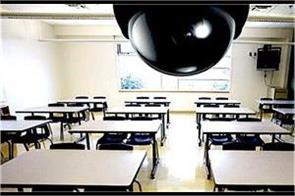 government of delhi sanctioned cctv cameras in government schools