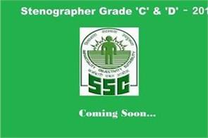 ssc steno grade c and d will be released on this day