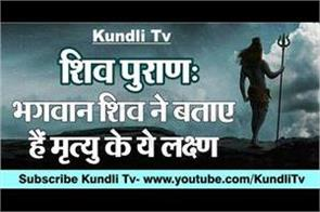shiv purana special in hindi
