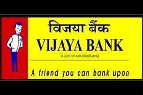 post in vijaya bank