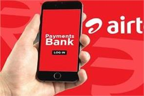 new feature for airtel payments bank customers