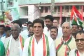 congress will remove prabhat ferry raj babbar launches