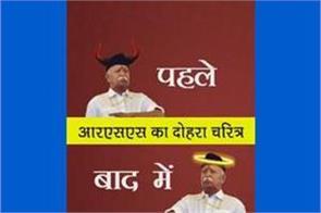 congress blames bhagwat says change in sangh just pretends