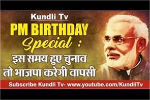 pm birthday special