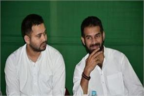 tej pratap not attended the important meeting of rjd