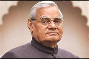 atal s bone kalash yatra is being sold for votes by taking